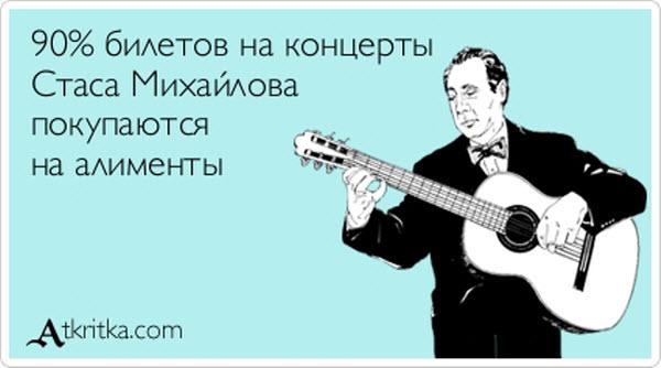 На концерте Михайлова