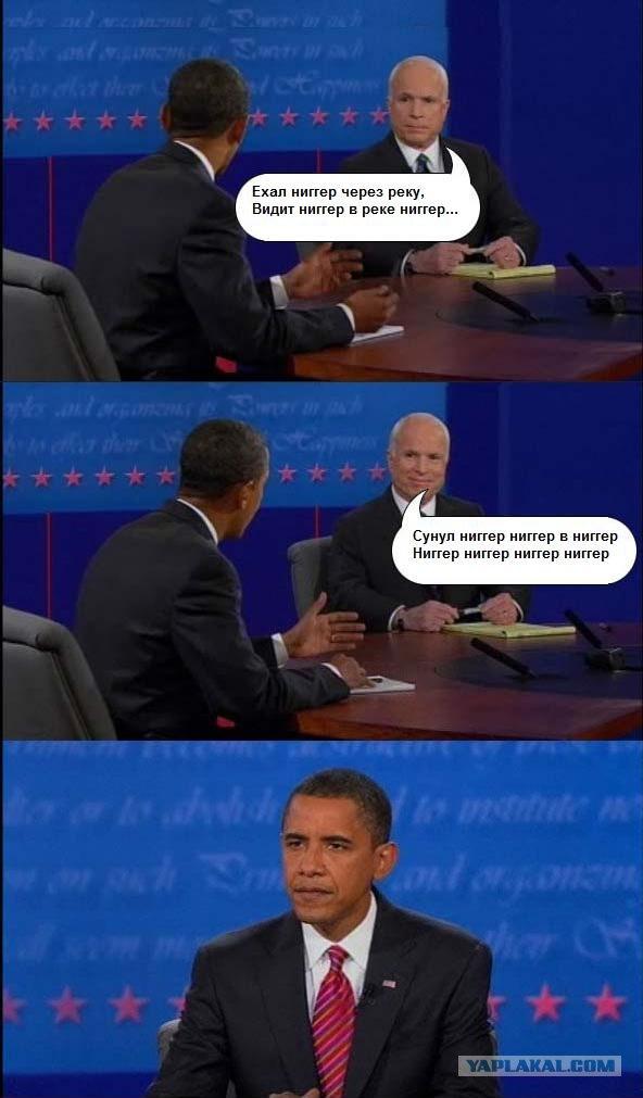 yumor  Маккейн vs Обама