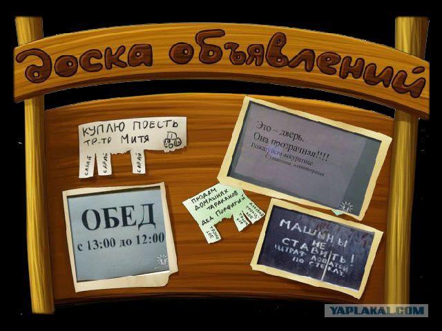 Доска объявлений дни рождения примеры доска объявлений по запорной арматуре в украине