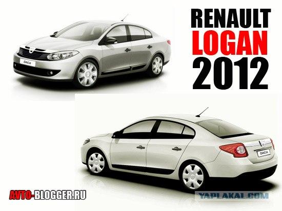 Новый Renault\Dacia Logan 2012