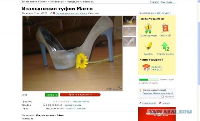 Сайт фетиш ношенные туфли