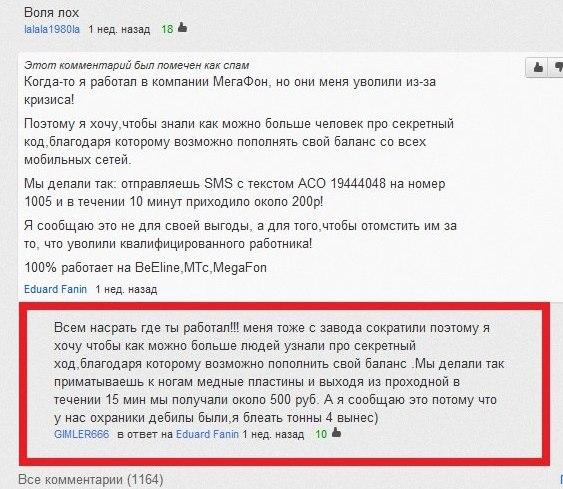 Ответ на спам!