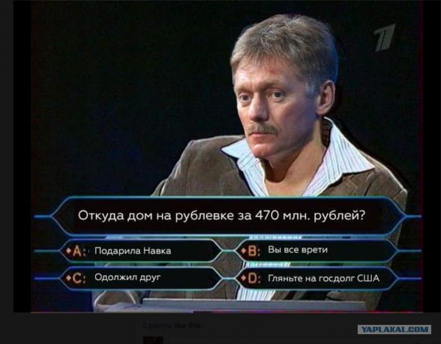 Баевский нам неизвестен. Это информатака, - Песков о расследовании Reuters относительно квартир любовниц Путина - Цензор.НЕТ 2900