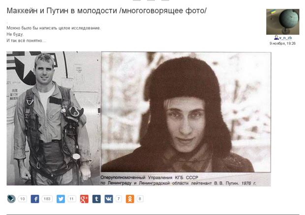 Надо исправить ошибку и взять Украину в НАТО, - Маккейн - Цензор.НЕТ 6891