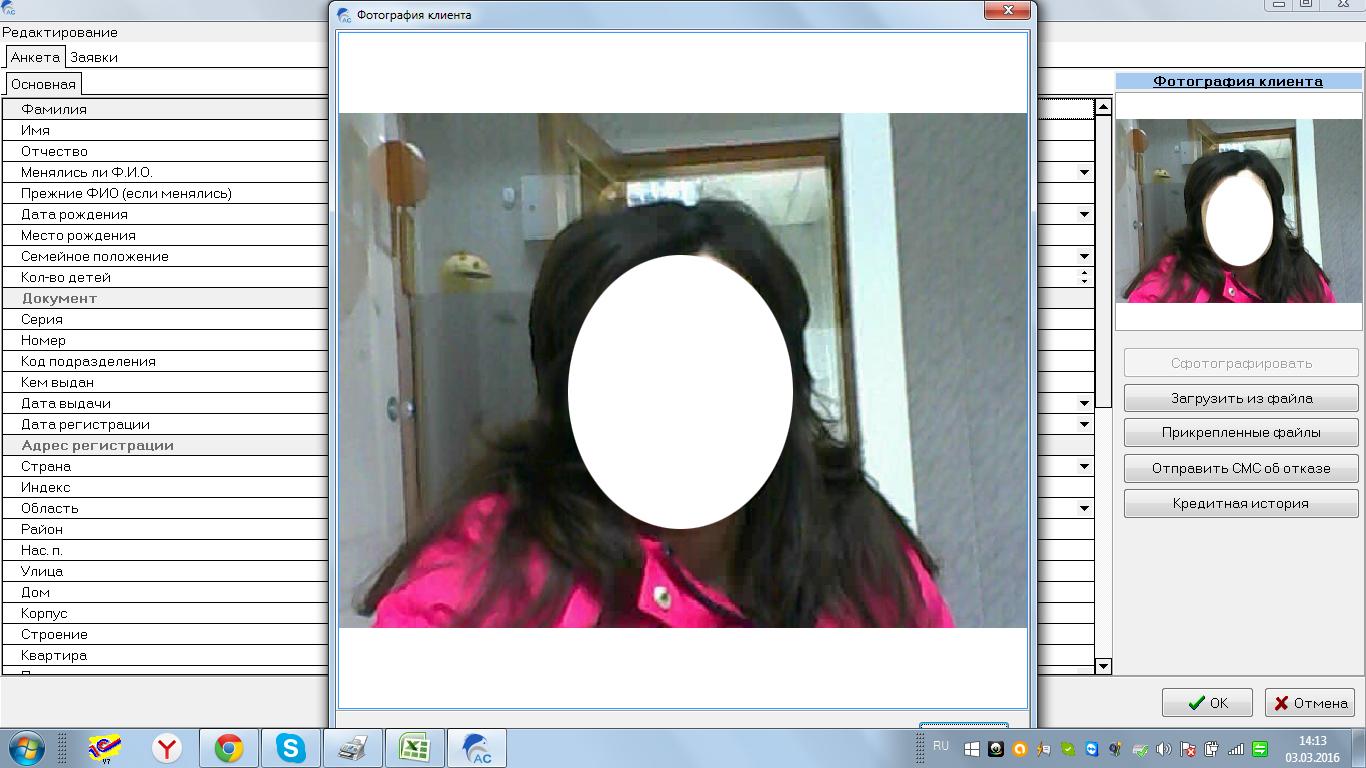 закрыть лицо на фото фотошоп