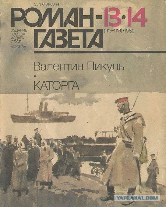 Дореволюционная Россия.Сахалин.Каторга