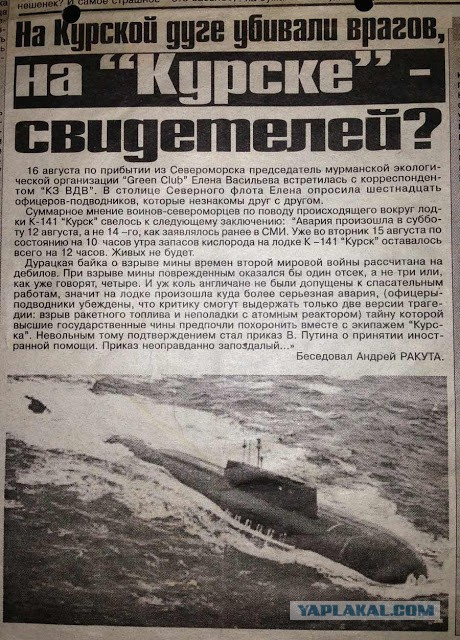 письмо капитана колесникова с лодки курск