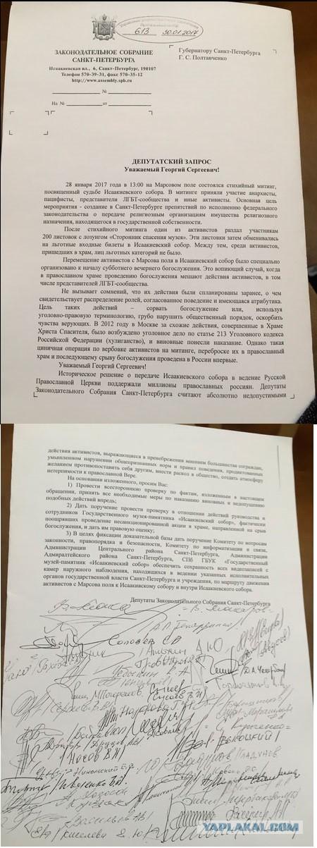 Единая Россия требует привлечь к уголовной ответственности участников акции против передачи Исаакиевского собора РПЦ