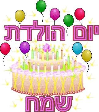 картинки с днем рождения на иврите