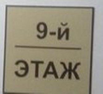 Это точно 9-ый этаж? Или...
