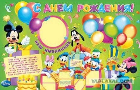 плакат на день рождения скачать шаблон