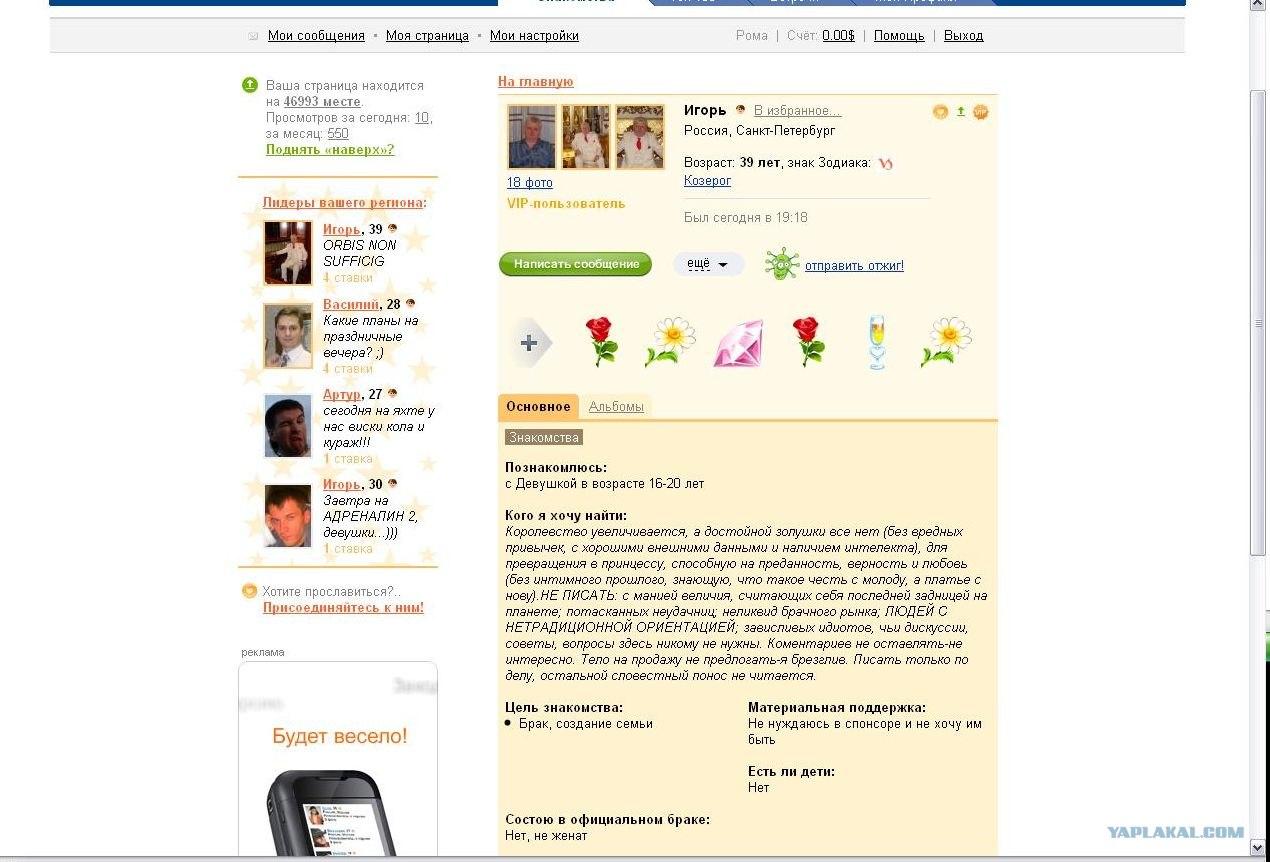 требования к мужчине на сайте знакомств примеры