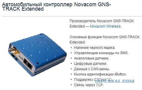 Novacom GNS-TRACK