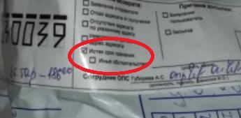 В мусорке мешок Почты России