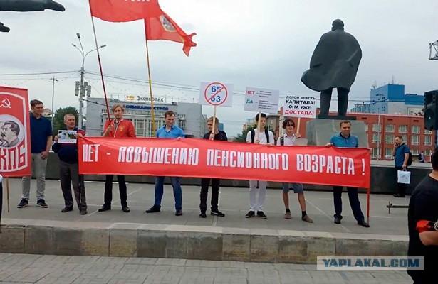 ВРоссии начались митинги против повышения пенсионного возраста