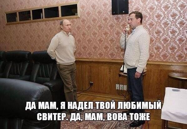 Где кончается Путин и где начинается пранкер Вован? - Цензор.НЕТ 1382