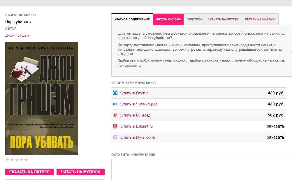 Электронные библиотеки техническая литература скачать книги бесплатно