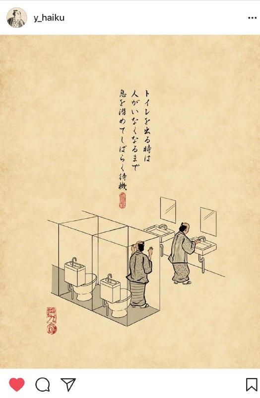 Туалетный юмор из Японии