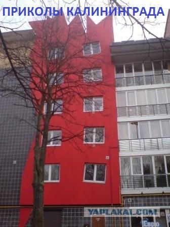 В калининграде построили дом без выходов на балкон - Яплакал.