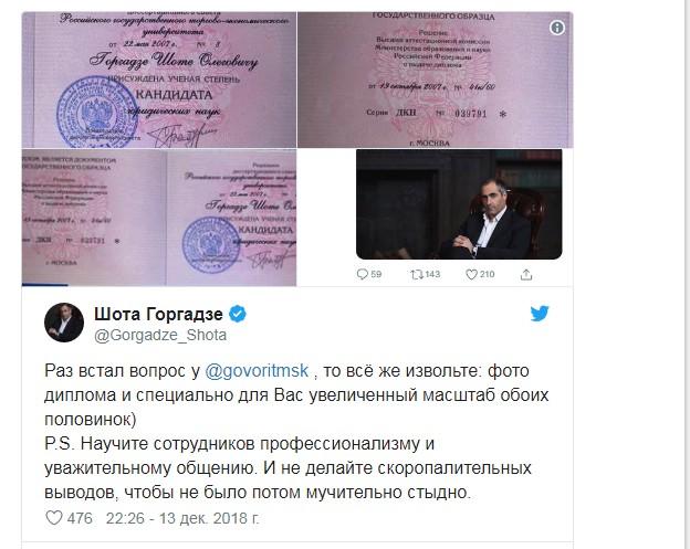 Подлиность диплома «кандитата юридических наук» Шоты Горгадзе, адвоката Золотова и члена СПЧ, вызывает вопросы