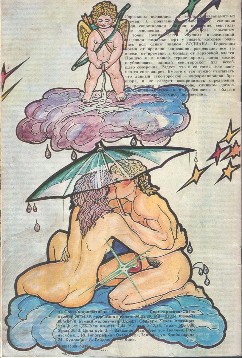 Секс-гороскоп из 90-х (14 фото) - Интересное - Релакс!