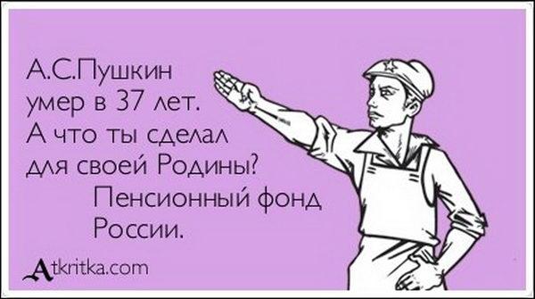Режем пенсии, повышаем зарплаты. Сотрудники ПФР получат прибавку в 4,3 млрд руб.