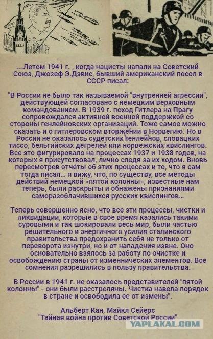 """""""В России в 1941 году не оказалось представителей пятой колонны..."""""""