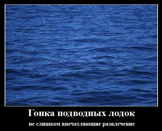 гонки на подводных лодках