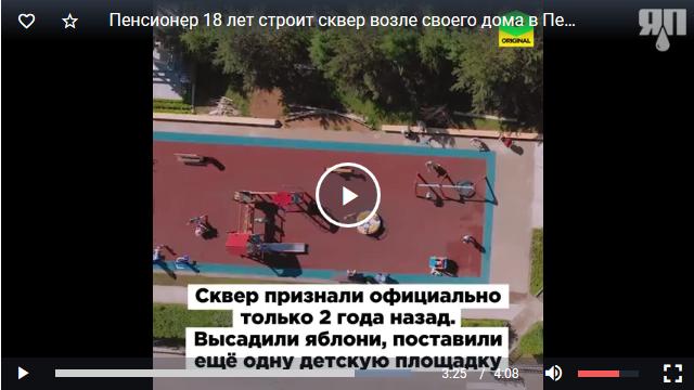 Пермский пенсионер 18 лет за свой счет строит сквер для всех