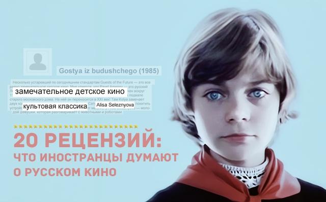20 рецензий: что иностранцы думают о русском кино