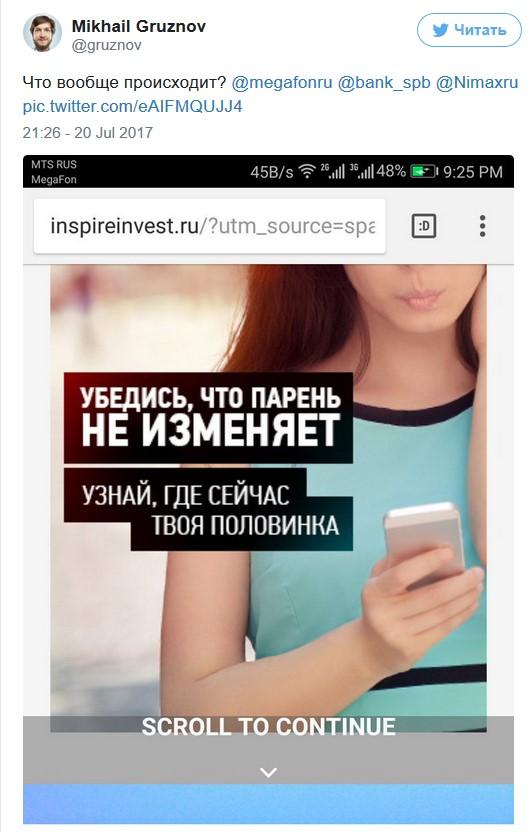 «МегаФон» предложил отключить баннерную рекламу оператора недовольным абонентам
