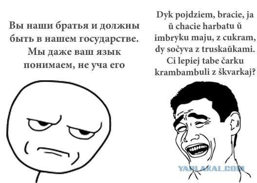 белорус это русский но со знаком качества
