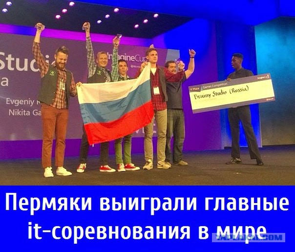 Россия вперёд