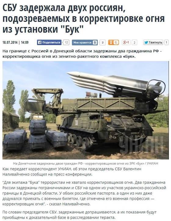 СБУ заявила о задержании двух граждан РФ