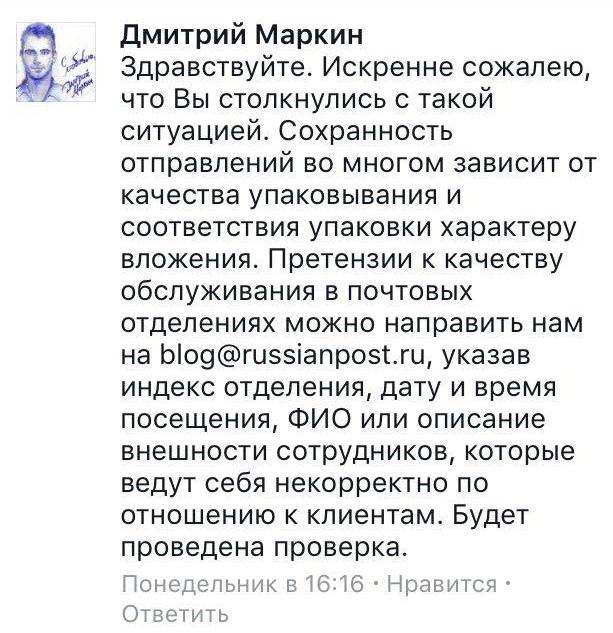 Почему «Почта России» всё портит?