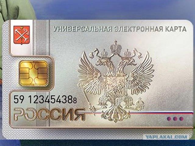 С понедельника в Кемерове банки начинают выдавать первые универсальные электронные карты.  Партия УЭК в количестве...