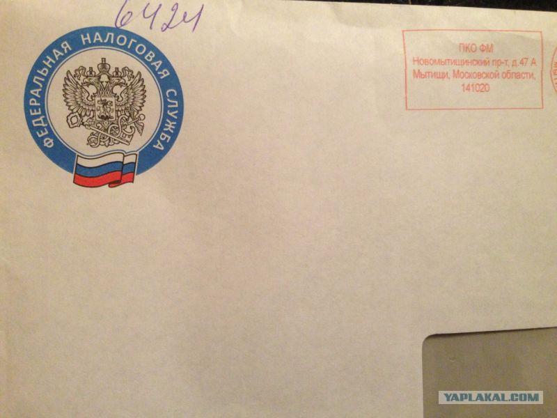 не пришли письма из налоговой больше