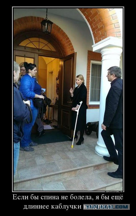 Тимошенко с больной спиной