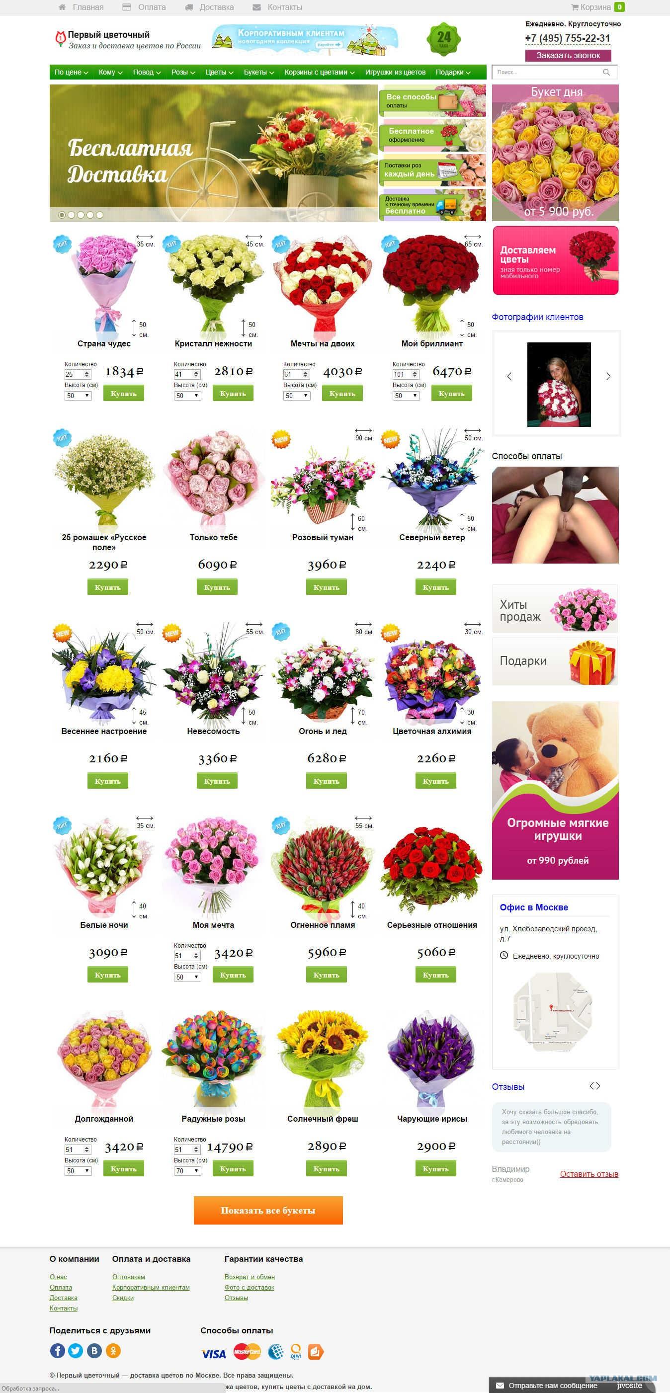 Поздравление с доставкой цветов