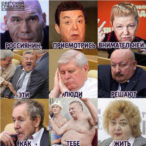 На жителя Ростова возбудили дело за мемчик, подрывающий авторитет депутатов Госдумы
