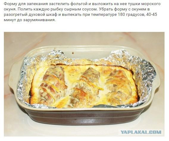 Запечь окуня в духовке рецепт с в пошаговый