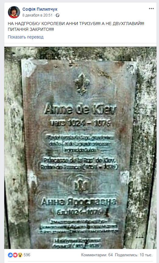Тризуб на могиле дочери Ярослава Мудрого. Фотофакт
