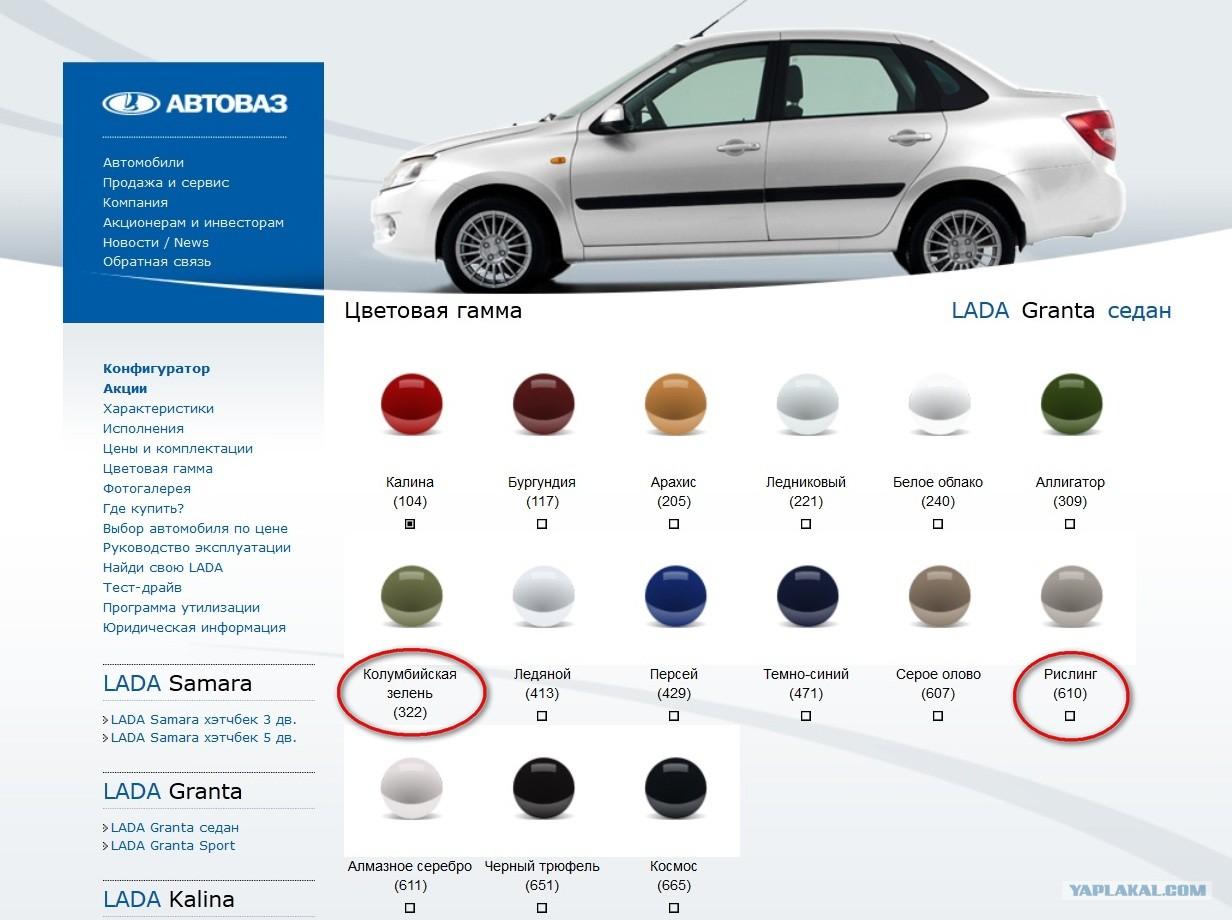 Цвета и коды автоэмалей ВАЗ - Тюнинг и ремонт Lada 70