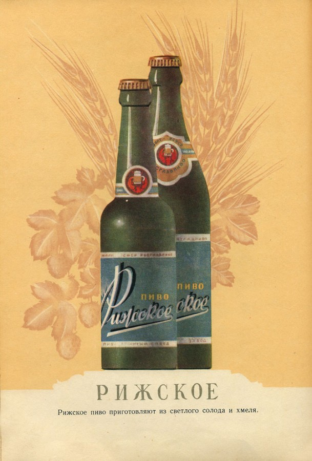 Советское пиво в каталоге 1957 года
