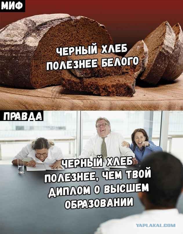Анекдот Хлеб