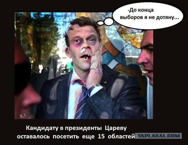 Царев отказался идти в президенты - ЯПлакалъ
