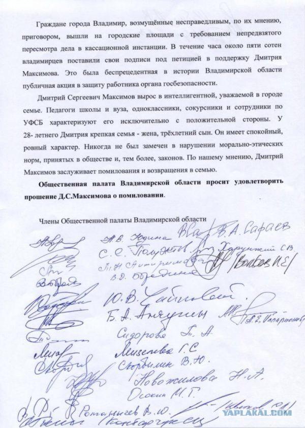 Президент помиловал офицера ФСБ