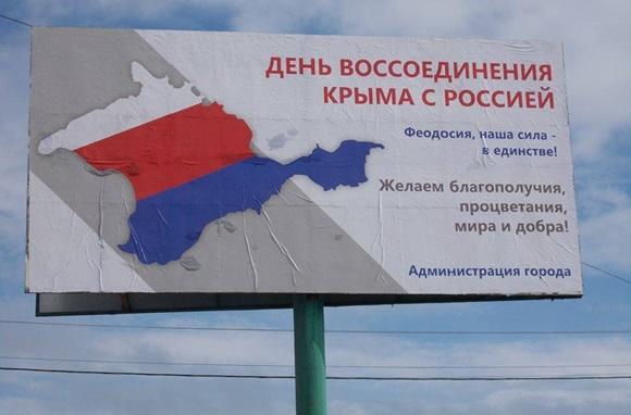 В Феодосии перепутали цвета российского флага