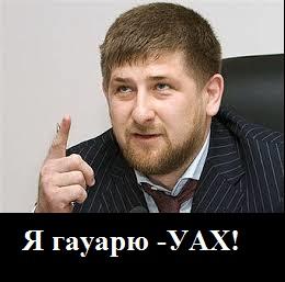 Кадыров: я не позволю москвичам целоваться в Грозном