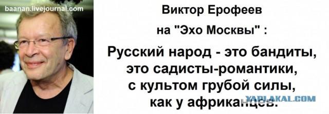 """Ерофеев: """"Русский народ - это бандиты, это садисты"""